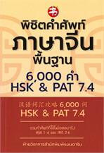 พิชิตคำศัพท์ภาษาจีนพื้นฐาน 6,000 คำ HSK & PAT 7.4