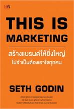 This is Marketing สร้างแบรนด์ให้ยิ่งใหญ่ ไม่จำเป็นต้องเอาใจทุกคน