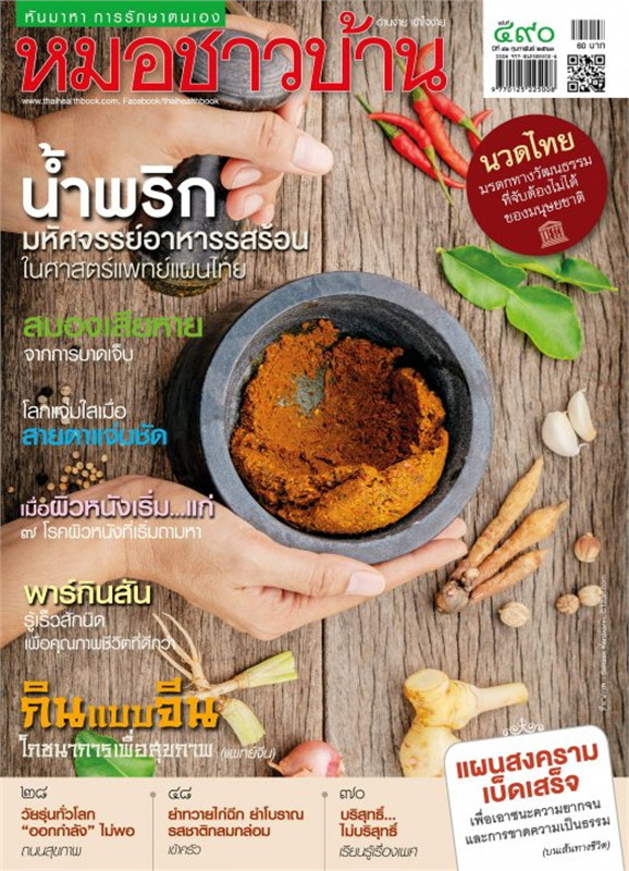 นิตยสารหมอชาวบ้าน ฉบับที่ 490 กุมภาพันธ์ 2563