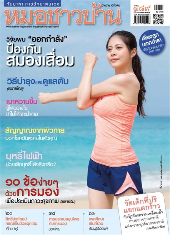 นิตยสารหมอชาวบ้าน ฉบับที่ 489 มกราคม 2563
