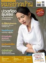 นิตยสารหมอชาวบ้าน ฉบับที่ 496 สิงหาคม 2563