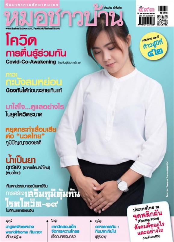 นิตยสารหมอชาวบ้าน ฉบับที่ 493 พฤษภาคม 2563