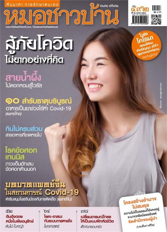 นิตยสารหมอชาวบ้าน ฉบับที่ 492 เมษายน 2563