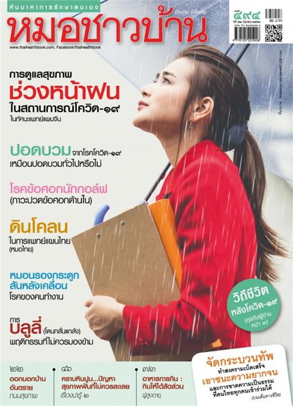 นิตยสารหมอชาวบ้าน ฉบับที่ 494 มิถุนายน 2563