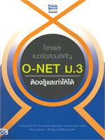 โจทย์และแนวข้อสอบสำคัญ O-NET ม.3 ต้องรู้และทำให้ได้