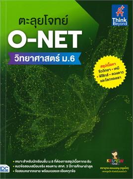 ตะลุยโจทย์ O-NET วิทยาศาสตร์ ม.6