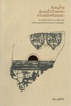 สังคมไทยลุ่มแม่น้ำเจ้าพระยาก่อนสมัยศรีอยุธยา