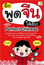ฝึกพูดจีนให้เป๊ะ! Perfect Chinese