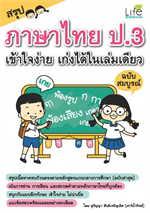 สรุปภาษาไทย ป.3 เข้าใจง่าย เก่งได้ในเล่มเดียว ฉบับสมบูรณ์