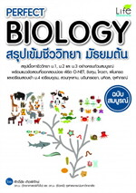PERFECT BIOLOGY สรุปเข้มชีววิทยา มัธยมต้น ฉบับสมบูรณ์