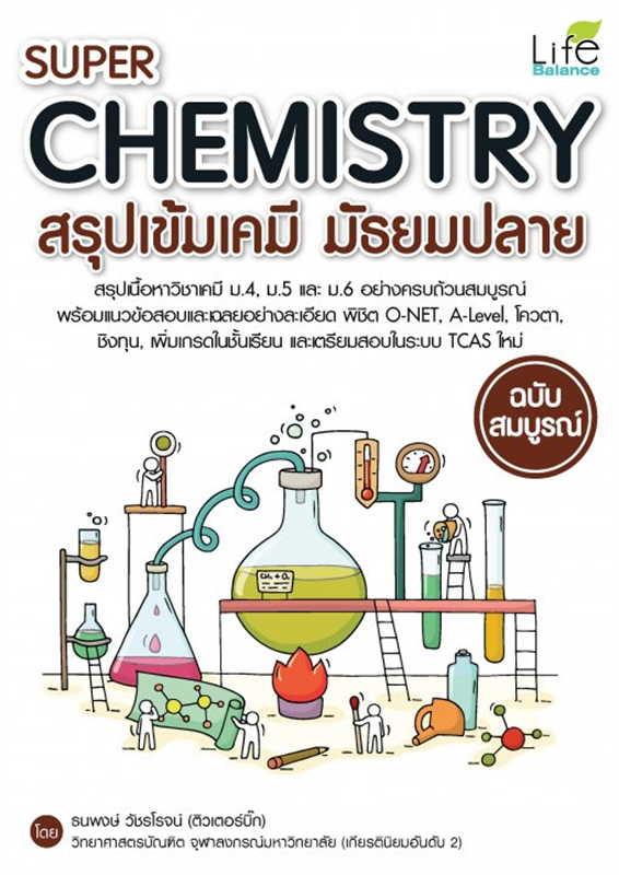 SUPER CHEMISTRY สรุปเข้มเคมี มัธยมปลาย ฉบับสมบูรณ์