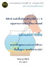 คู่มือฟิสิกส์ ม.4-6 แสงและการเห็น