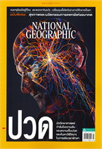 NATIONAL GEOGRAPHIC ฉบับที่ 222 (มกราคม 2563)