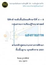 คู่มือฟิสิกส์ ม.4-6 แสงกายภาพ
