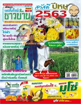 เทคโนโลยีชาวบ้าน ฉบับที่ 710 ปักษ์แรก มกราคม 2563