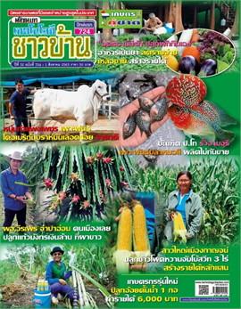 เทคโนโลยีชาวบ้าน ฉบับที่ 724 ปักษ์แรก สิงหาคม 2563