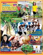 เทคโนโลยีชาวบ้าน ฉบับที่ 726 ปักษ์แรก กันยายน 2563