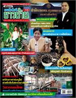 เทคโนโลยีชาวบ้าน ฉบับที่ 715 ปักษ์หลัง มีนาคม 2563