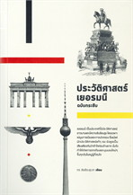 ประวัติศาสตร์เยอรมนี ฉบับกระชับ