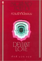 ความรักที่เบี่ยงเบน DEVIANT LOVE