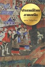 ประเพณีไทยภาคเหนือ