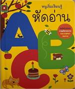 หนูเริ่มเรียนรู้หัดอ่าน ABC