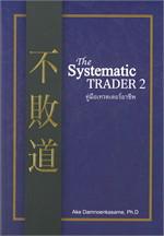 THE SYSTEMATIC TRADER 2 คู่มือเทรดเดอร์อาชีพ