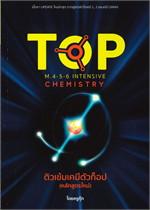 ติวเข้มเคมีตัวท็อป M.4-5-6 INTENSIVE CHEMISTRY