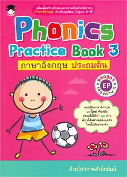 Phonics Practice Book 3 ภาษาอังกฤษ ประถมต้น