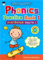 Phonics Practice Book 1 ภาษาอังกฤษ อนุบาล 1
