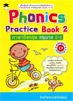 Phonics Practice Book 2 ภาษาอังกฤษ อนุบาล 2-3