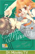 Coffee & Vanilla หนุ่มกาแฟกับสาววานิลลา เล่ม 7