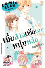 COMIC CLUB eMag เล่ม 45