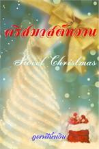 คริสมาสต์หวาน (ฟรี)
