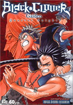 BLACK CLOVER GAIDEN QUARTET KNIGHTS เล่ม 2