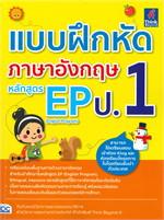 แบบฝึกหัดภาษาอังกฤษ หลักสูตร EP ป.1 (English Program)