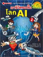 เอาชีวิตรอดในโลก AI เล่ม 1