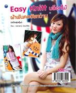 Easy Knitt บล็อกไม้ ผ้าพันคอวัยหวาน (ฉบับสุดคุ้ม)