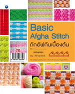 Basic Afgha Stitch ถักอัฟกันเบื้องต้น (ฉบับสุดคุ้ม)