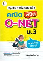 สรุปเข้ม+เก็งข้อสอบเด็ด คณิต พิชิต O-NET ม.3