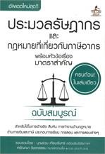 ประมวลรัษฎากรและกฎหมายที่เกี่ยวกับภาษีอากร (ฉบับสมบูรณ์)