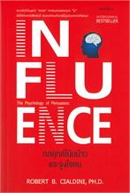 กลยุทธ์โน้มน้าวและจูงใจคน INFLUENCE The Psychology of Persuasion