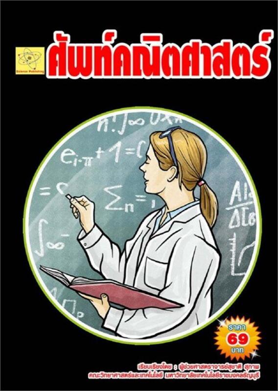 ศัพท์คณิตศาสตร์