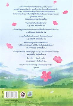 ดอกไม้บนภูเขา เรื่องเล่าจากหมู่บ้านกะเหรี่ยง