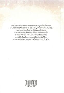 หมิงหลัน บุปผาเคียงใจ เล่ม 4
