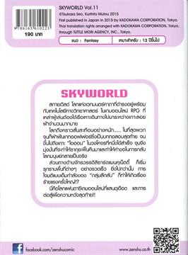 SKYWORLD สกายเวิลด์ เล่ม 11 (นิยาย)