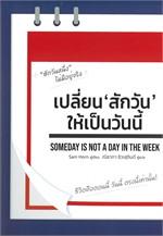 เปลี่ยน สักวัน ให้เป็นวันนี้ SOMEDAY IS NOT A DAY IN THE WEEK