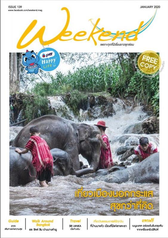 นิตยสาร Weekend ฉบับที่ 139 มกราคม 2563 (ฟรี)
