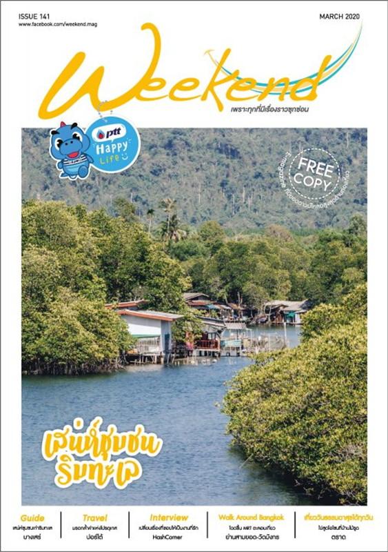 นิตยสารWeekend ฉ.141 มี.ค 63(ฟรี)