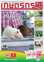 เกษตรกรก้าวหน้า ฉบับที่ 112 มกราคม 2563